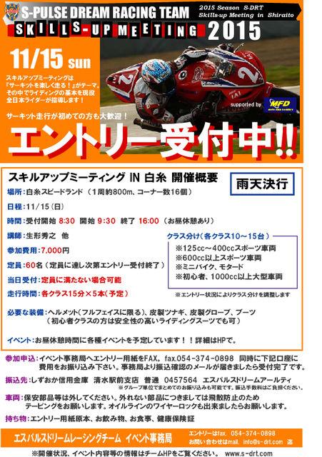 shiraito20151115