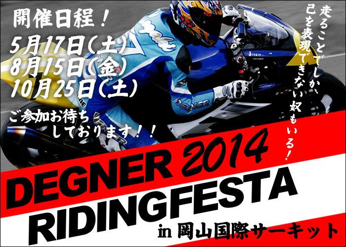 rifes2014-bnr