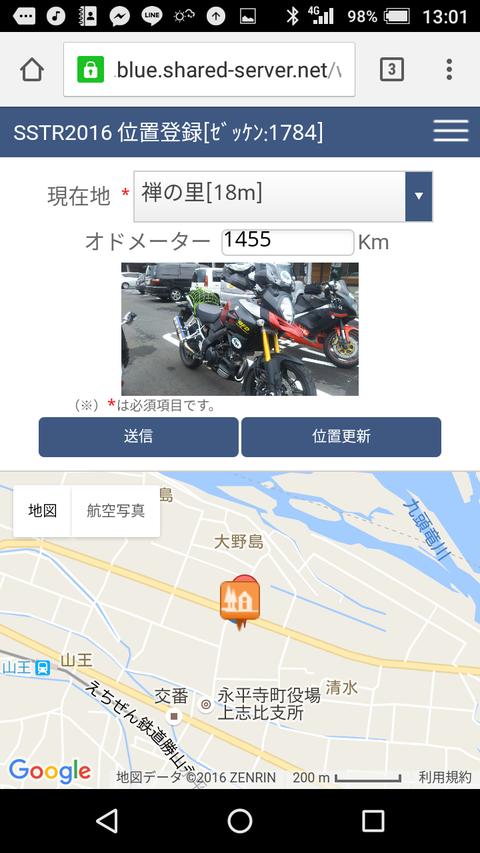 Screenshot_20160917-130135